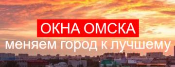Фирма Окна Омска