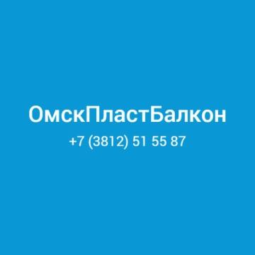 Фирма ОмскПластБалкон - остекление балконов и лоджий в Омске
