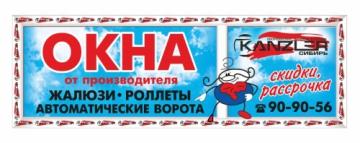 Фирма Канслер-Сибирь