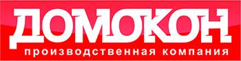 Фирма ДОМОКОН