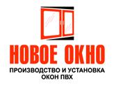 Фирма Новое окно