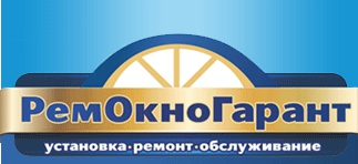 Фирма РемОкноГарант
