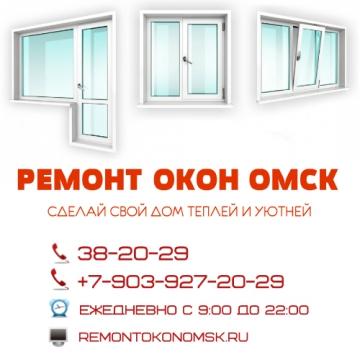 Фирма Ремонт Окон Омск