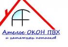Фирма Ателье окон ПВХ и натяжных потолков