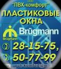 Фирма ПВХ-Комфорт