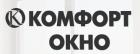 Фирма КомфортОкно