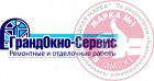 Фирма ГрандОкно-Сервис